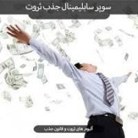 سابلیمینال جذب پول و ثروت