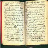 گنج نامه شیخ بهایی PDF