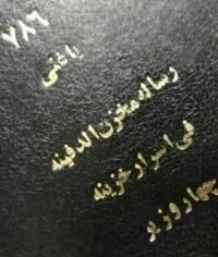 گنج نامه ۴ وزیر