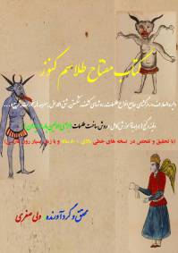 دانلود کتاب مفتاح طلاسم کنوز