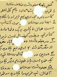 گنج نامه مینودشت