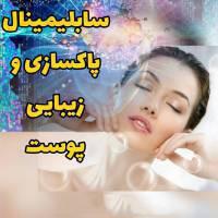 سابلیمینال پاکسازی و زیبایی پوست