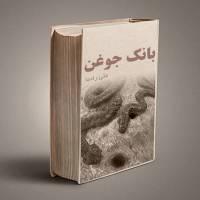 کتاب تفسیر بیش از 700 نوع جوغن