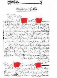 گنج نامه خواجه نصیر طوسی