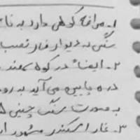گنج نامه مراغه