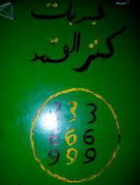 مجربات کنز المحمد (مجربات کامله)