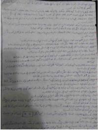 گنج نامه کردستان