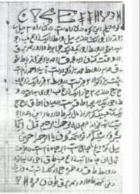 گنج نامه حکیم وزیر (نایاب)