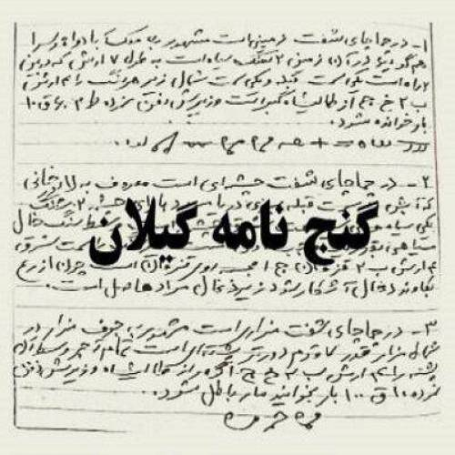 گنج نامه گیلان