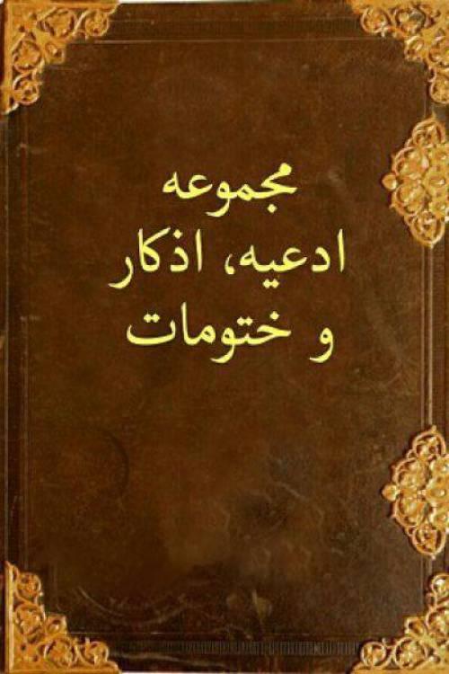 مجموعه کتابهای کمیاب ادعیه اذکار و ختوم